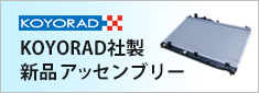 KOYORAD社製新品アッセンブリー